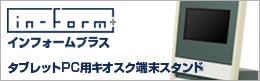 タブレットPC用キオスク端末スタンド