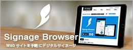 SignageBrowser(サイネージブラウザー)