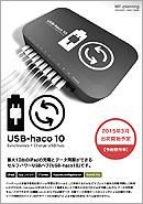 USB-haco10カタログ