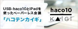 Tablet*Cart SMALL(タブレット*カート スモール)