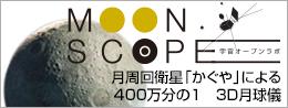 MOONSCOPE(ムーンスコープ)