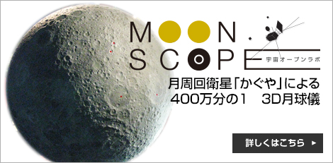 MOON SCOPE