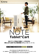 NOTEカタログ